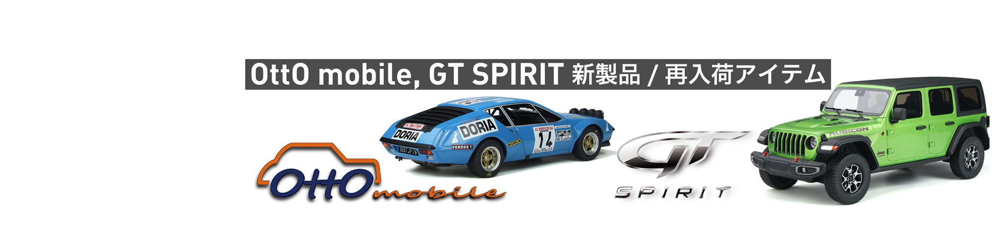 OttO mobile GT SPRIT 新製品 再入荷アイテム