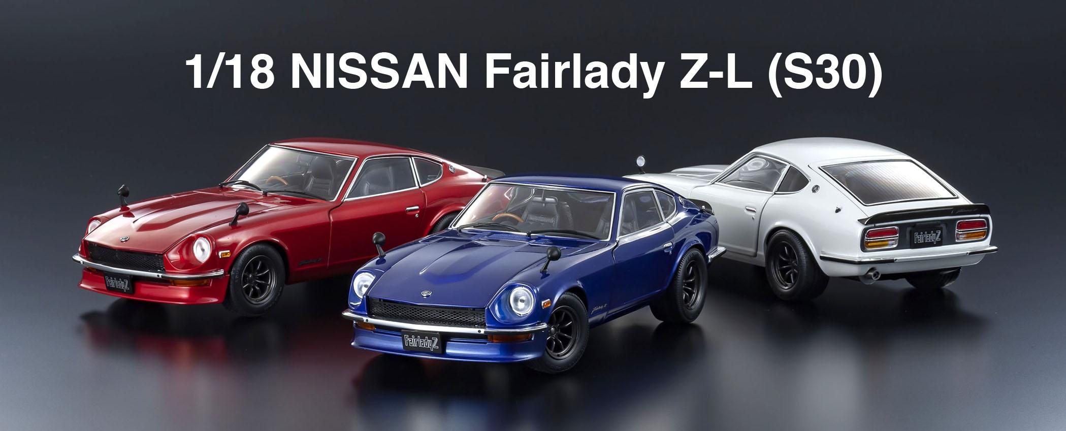 Fairlady series