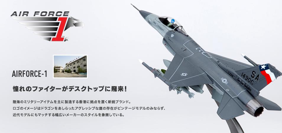 AIR FORCE1