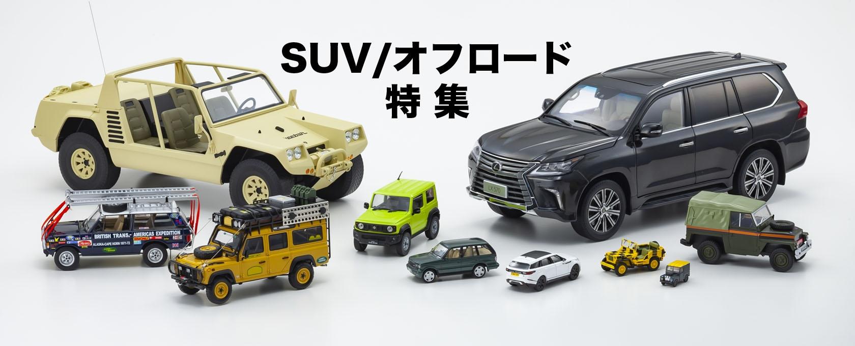 SUV オフロード特集