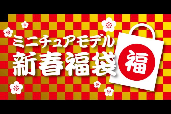 KYOSHO ミニチュアモデル「福袋」  [No.ONFBK2018-1] 【京商オンライン 2018年1月1日より販売開始】